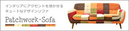 キュートなデザインソファー