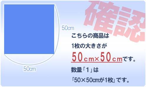この商品は50×50cmです