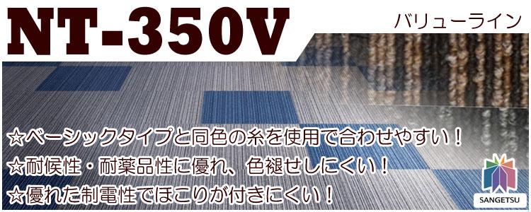 サンゲツタイルカーペット