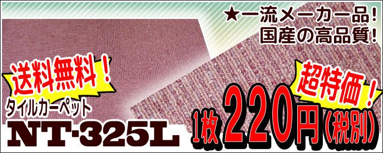 NT-325L