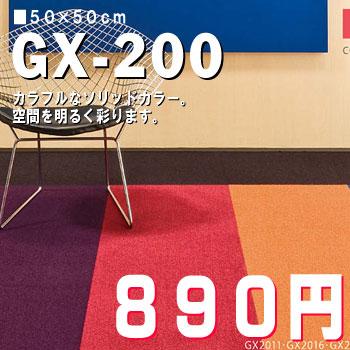 gx-200