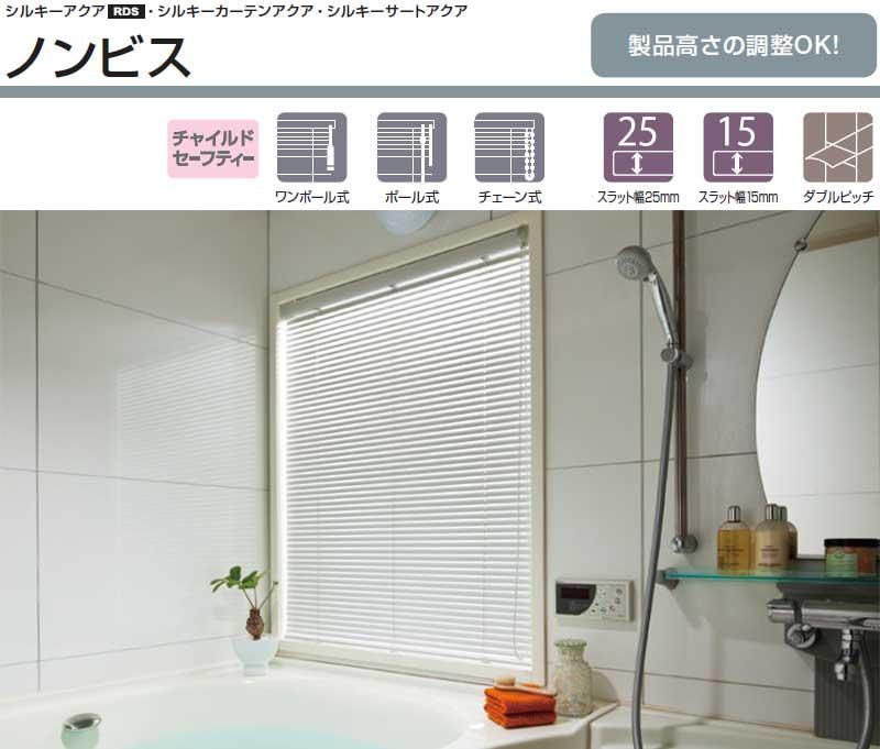 取付けビス不要な浴室ブラインド