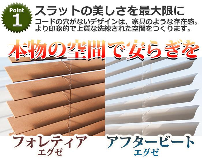 【ポイント最大16倍】穴がないスラットで遮蔽性が高く、質感・カラーが豊富なアルミブラインド(アフタービートエグゼタッチアクア) 幅100×高さ260cmまで