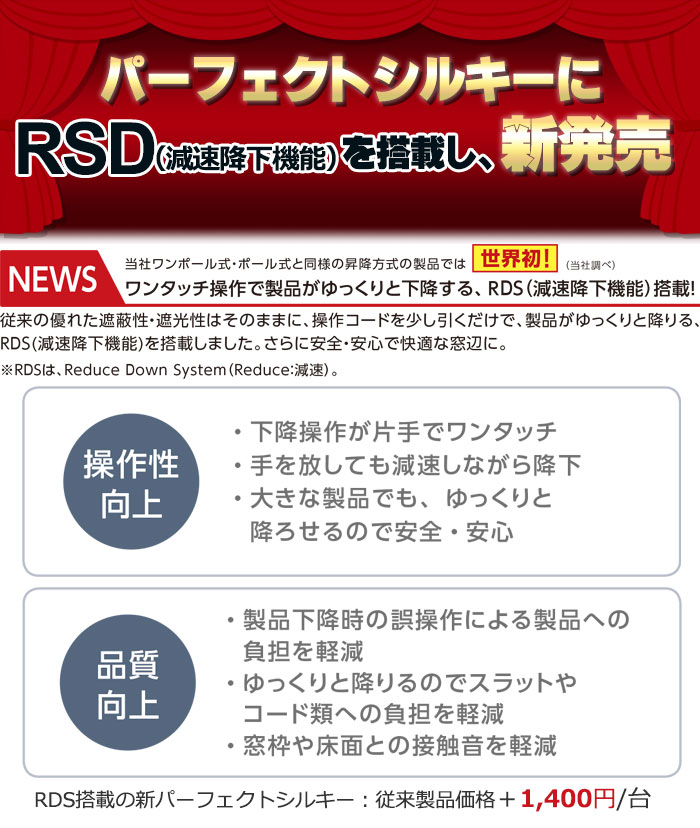 RDS 減速効果機能 安心 安全 ブラインド