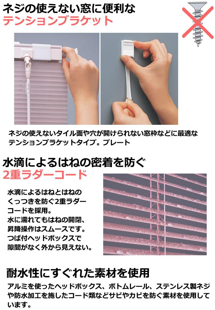 2重ラダーコードで水滴によるはねの密着を防ぐ突っ張り式ブラインド(ネジ不要)
