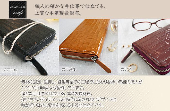 プロの職人さんが手仕事で丁寧に作られた、上質な本革型押し、クロコスタイルの長財布