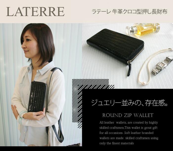 ラテーレのラウンドファスナー長財布、私の分身でありたいまるでジュエリー並の存在感