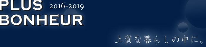 東リのオーダーカーテン・プラスボヌール(PLUSBONHEUR)