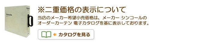 シンコール オーダーカーテン(Melodia) デジタルカタログへ