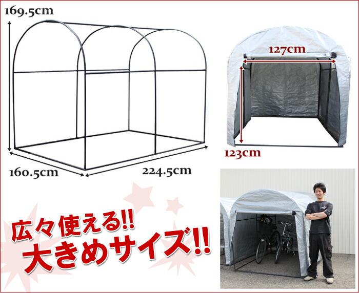 ... 物置 テント 自転車 収納