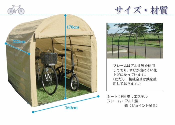 自転車の 中国製自転車のフレーム : 自転車置き場 テント 物置 ...