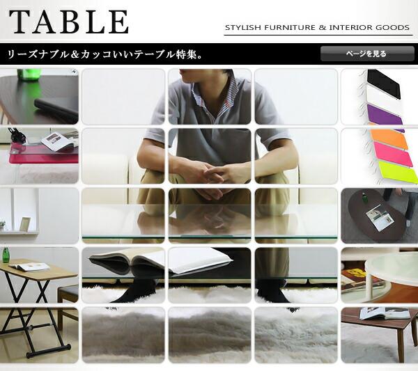 激安家具テーブル
