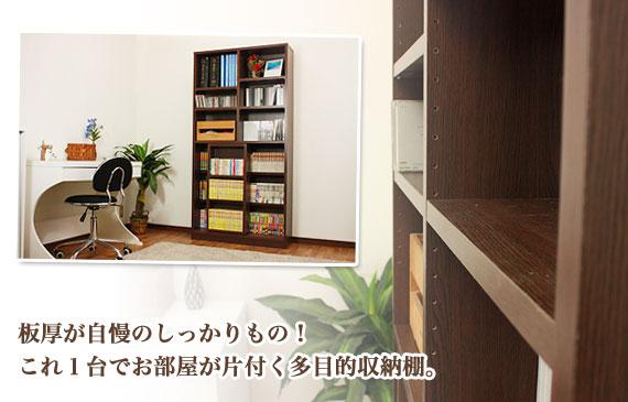 棚板の厚さが自慢のスライド式本棚