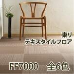 ���ƥ���������ե?FF7000