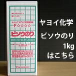 ヤヨイ化学ビソウのり1kgはこちらから