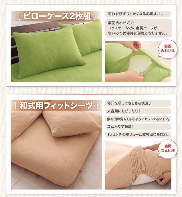 枕カバー、敷布団カバー
