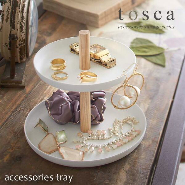 アクセサリートレイ2段《tosca》☆Lトスカtoscaアクセサリー収納収納北欧白