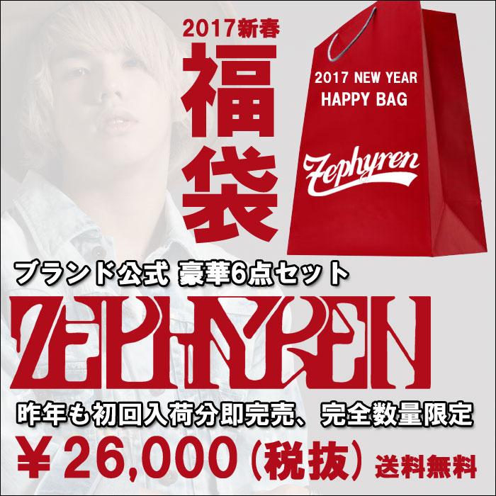 【先行予約】ZEPHYREN(ゼファレン) 2017 初売り 福袋【送料無料】【キャンセル不可...
