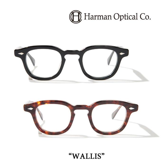 HARMAN OPTICAL CO. (ハーマン オプティカル )WALLIS【送料無料】【即発送可能】【...