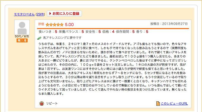 akiresu_long_review.jpg
