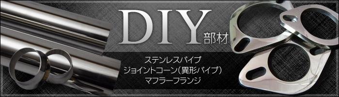 DIY部材