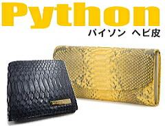 パイソン ヘビ皮 財布