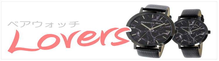 ペアウォッチ 腕時計