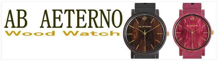 アバテルノ AB AETERNO 腕時計