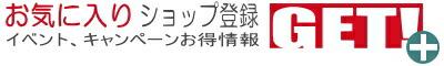 スマート☆ライフ 登録