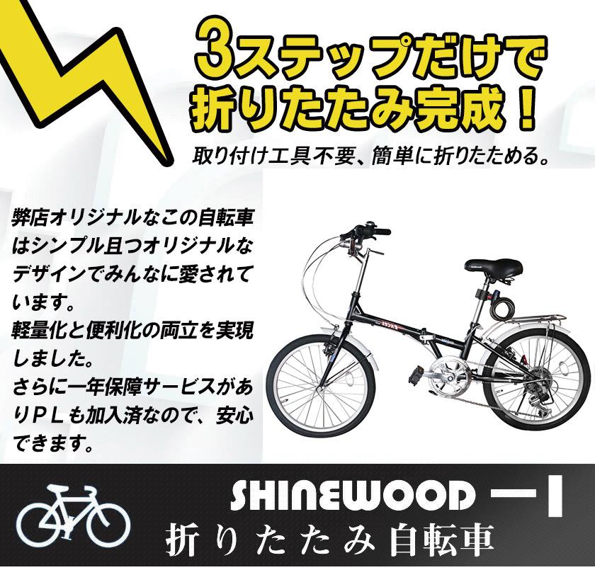 ... 自転車 折りたたみ自転車 20