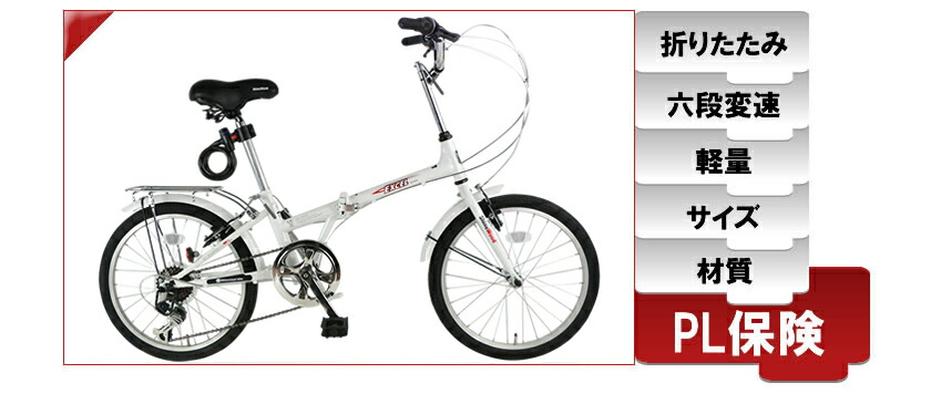 折りたたみ自転車 20インチ軽量 ...