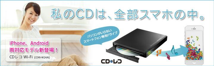 音楽CDを直接スマホに取り込める CDレコ