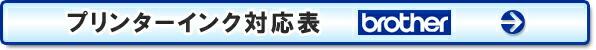 【ブラザー】プリンターインク対応表はこちら