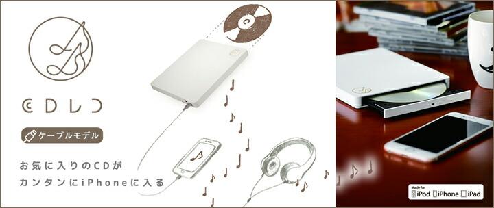 お気に入りのCDがカンタンにiPhoneに入る!ケーブル接続の「CDレコ」