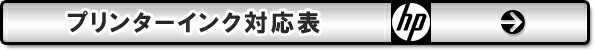 【hp】プリンターインク対応表はこちら