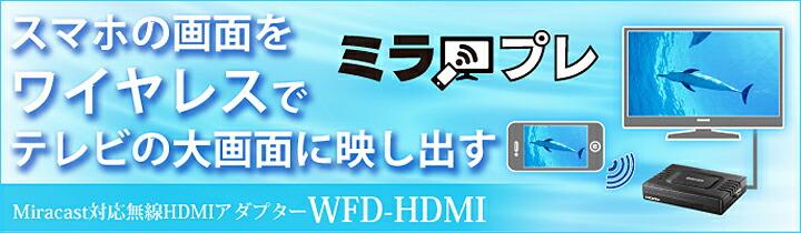 無線HDMIアダプター ミラプレ