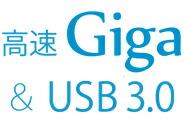 高速Giga&USB 3.0