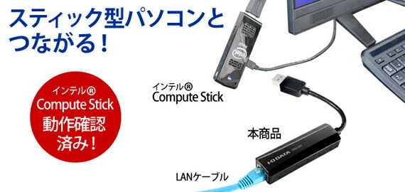 話題のスティック型パソコン「インテル® Compute Stick」で使える!