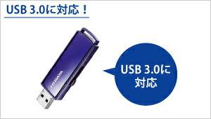 USB 3.0に対応