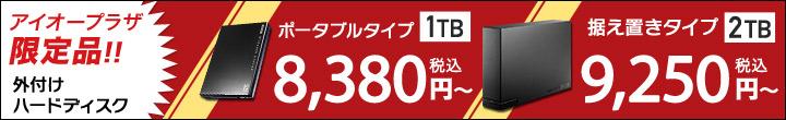 直販限定外付けハードディスク「IPHD」シリーズ