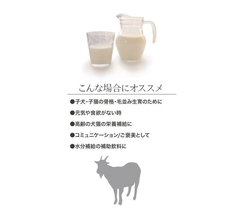 ヤギミルク1kg