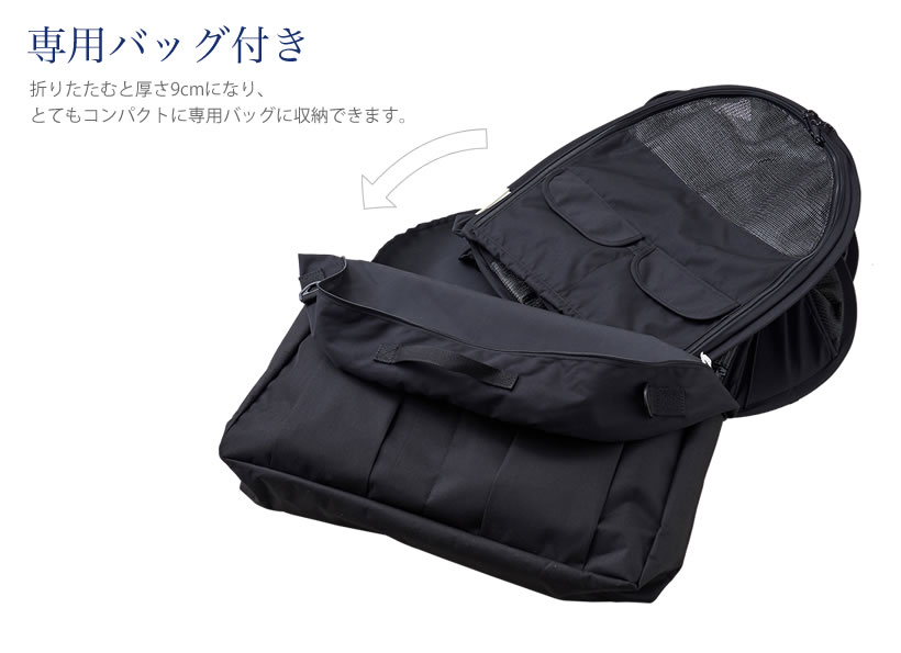専用バッグ付き