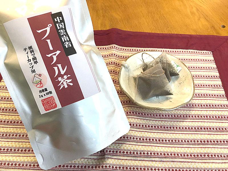 脂っこい食事、甘いお菓子もサヨウナラ!簡単・手軽な ダイエット プーアル茶
