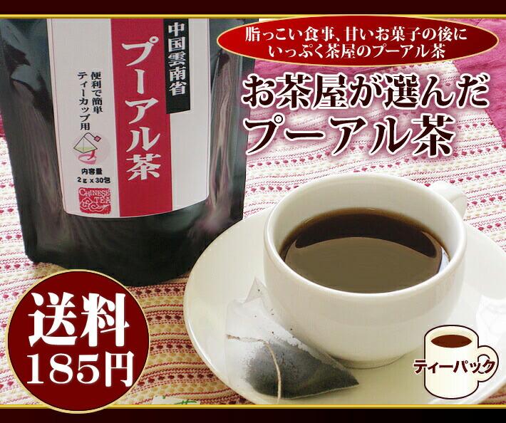 お茶屋が選んだプーアル茶【送料無料】