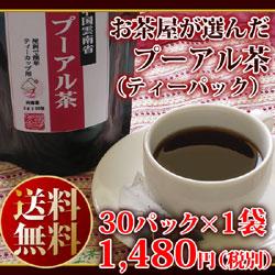 【送料無料】【メール便発送】お茶屋が選んだプーアル茶 30パック入り 1袋