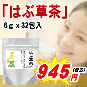 はぶ茶6gx32包