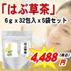 はぶ茶6gx32包 5袋セット