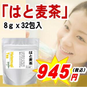 はと麦茶8gx32包