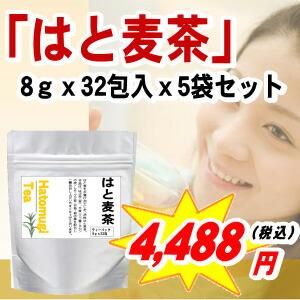 はと麦茶8gx32包 5袋セット