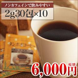 たんぽぽコーヒー(2gx30p)x10